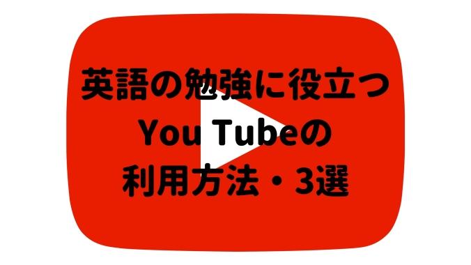 フィリピン、英語の勉強に役立つYou Tubeの利用方法・3選のトップ画